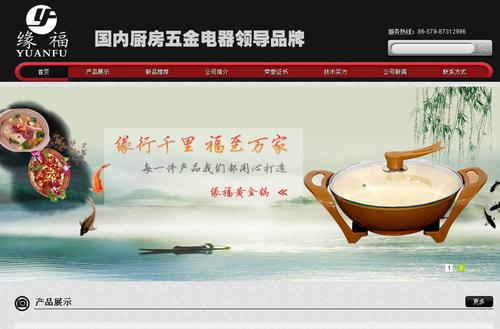 缘福营销型网站案例展示-