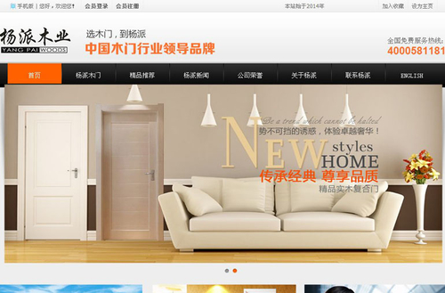 杨派营销型网站案例展示-