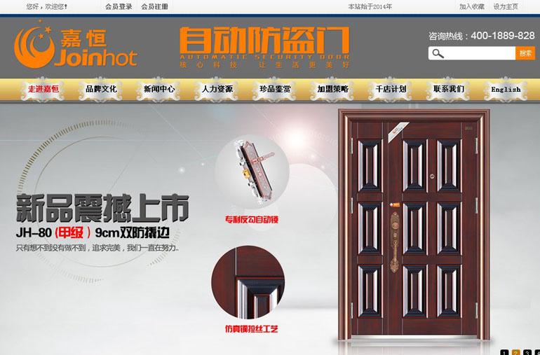 嘉恒營銷型網站案例展示