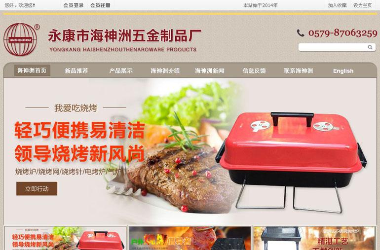 海神洲營銷型網站案例展示