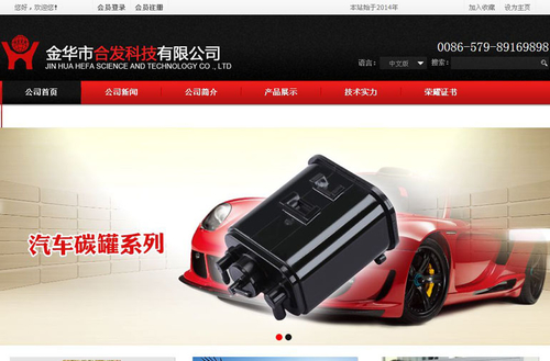 合发营销型网站案例展示-