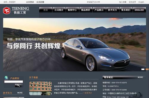 铁能营销型网站案例展示-