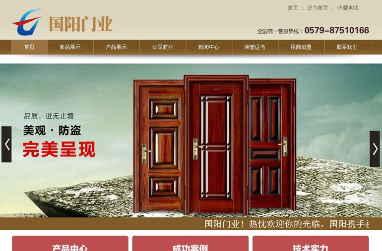 国阳营销型网站案例展示