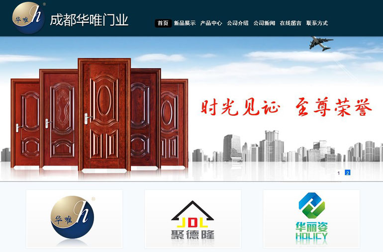 华唯营销型网站案例展示