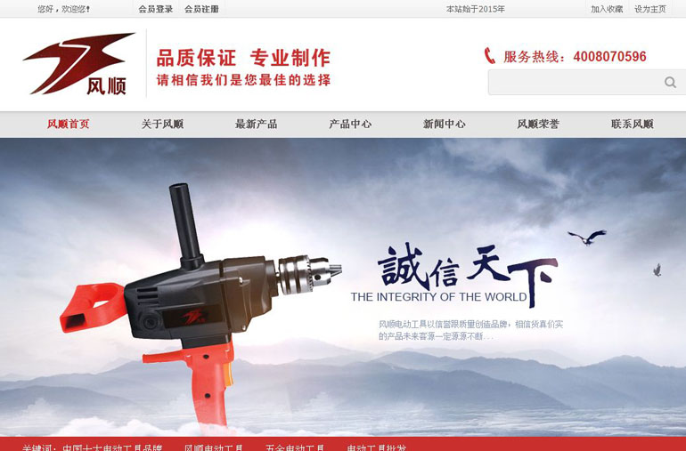 欧力士营销型网站案例展示