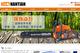 南天营销型网站案例展示-