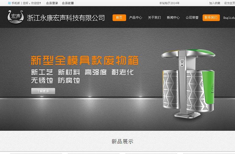 宏聲營銷型網站案例展示
