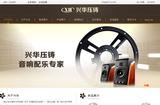 兴华营销型网站案例展示