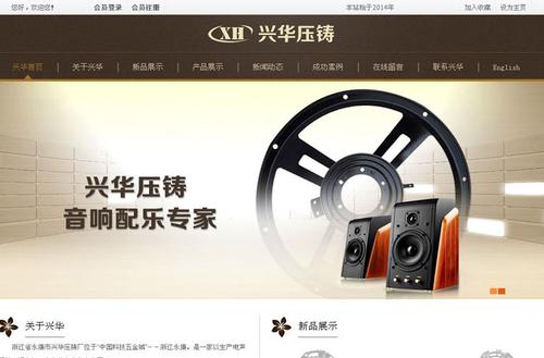 兴华营销型网站案例展示-