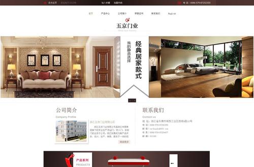 五京营销型网站案例展示-