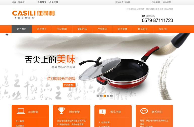 創大營銷型網站案例展示
