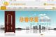 元禧营销型网站案例展示-