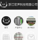 宏声科技手机网站案例展示