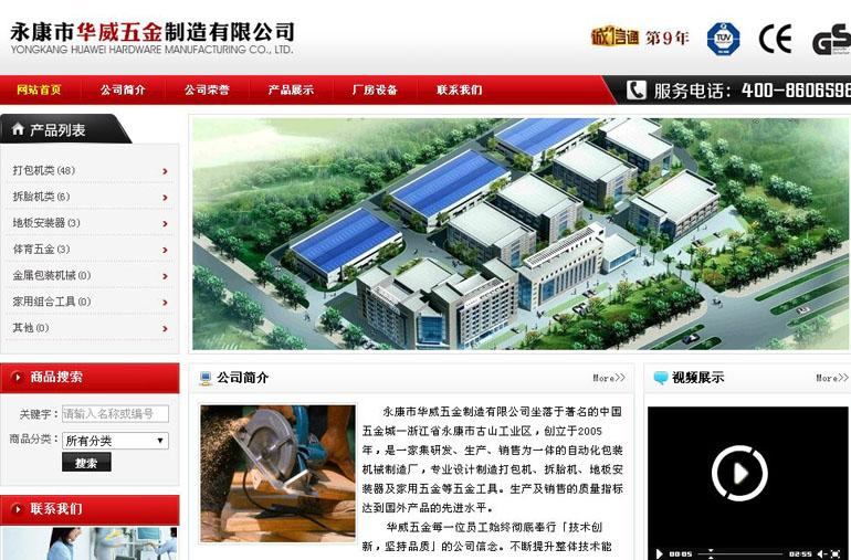 华威营销型型网站案例展示