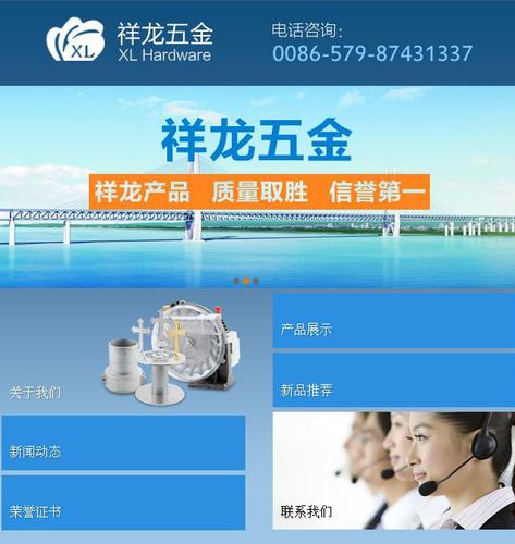 祥龙手机网站案例展示-