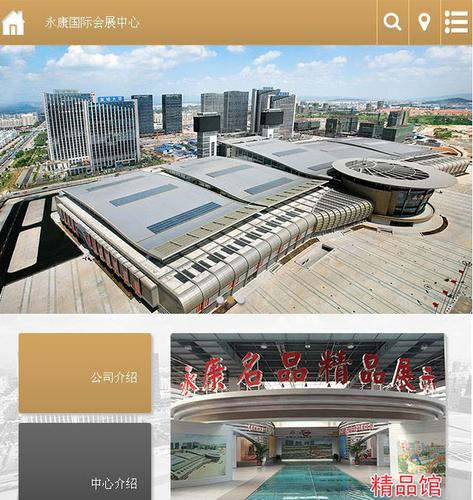 国际会展手机网站案例展示-
