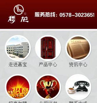 嘉宝工贸手机网站案例展示