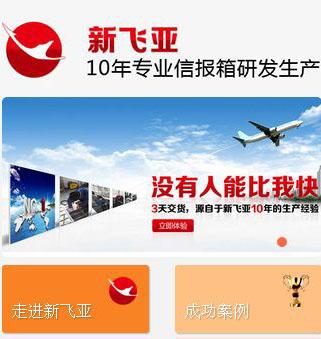 新飞亚手机网站案例展示-