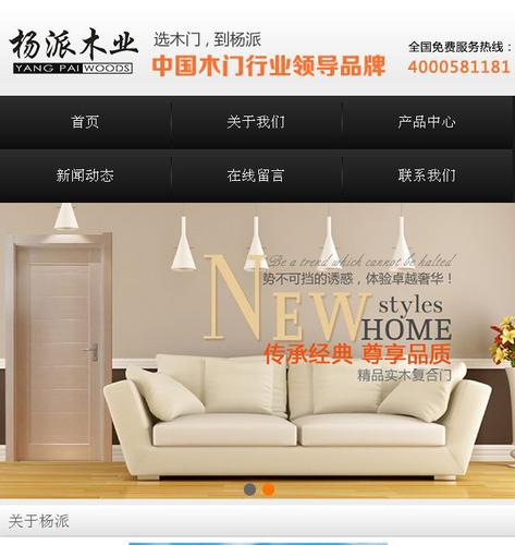 杨派木业手机网站案例展示-
