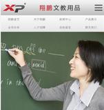 翔鹏手机网站案例展示