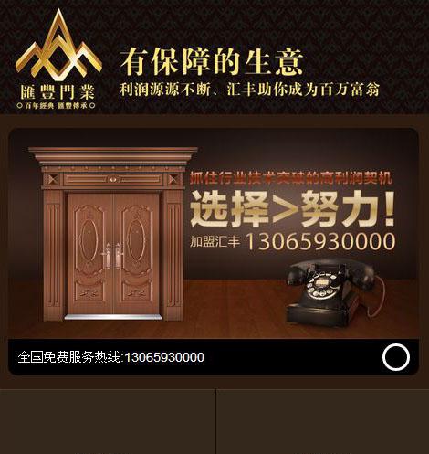 汇丰门业手机网站案例展示-