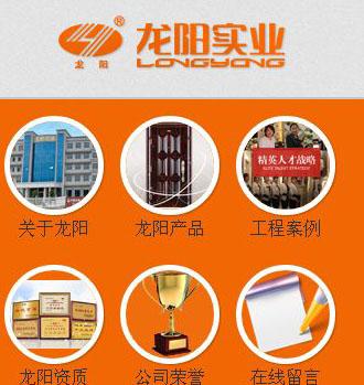 龍陽實業手機網站案例展示