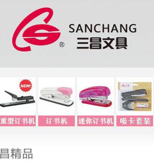 三昌文具手机网站案例展示