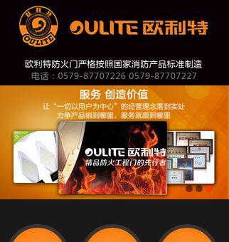 众成门业手机网站案例展示