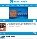 康族门业手机网站案例展示