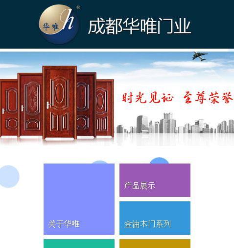 华唯门业手机网站案例展示