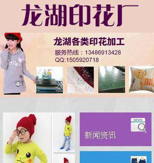 龍湖印花手機網站案例展示
