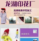 龙湖印花手机网站案例展示
