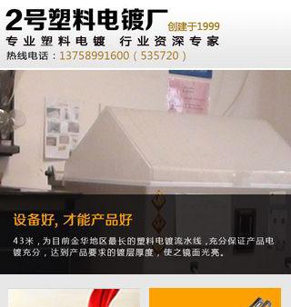 2号塑料电镀手机网站案例展示