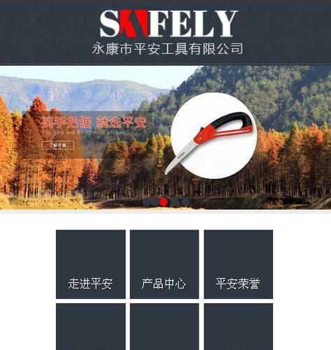 平安工具手机网站案例展示-