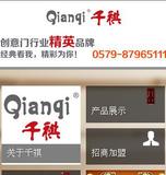 千祺门业手机网站案例展示