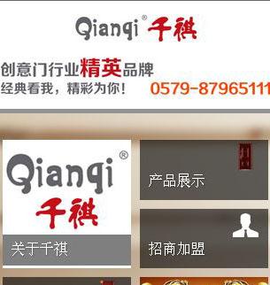 千祺门业手机网站案例展示-