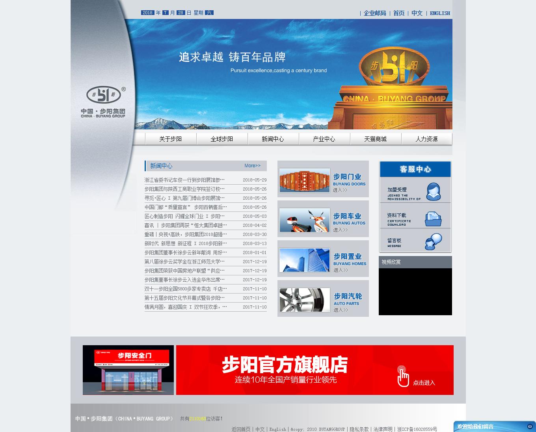 中国·步阳集团公司简介