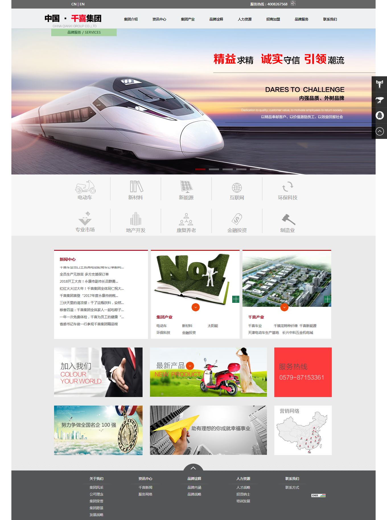 千喜品牌型网站案例展示