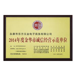 2014金華市誠信經營示范單位.jpg