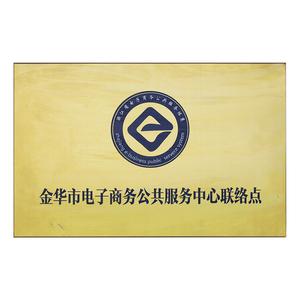 電子商務公共服務中心聯絡點.jpg