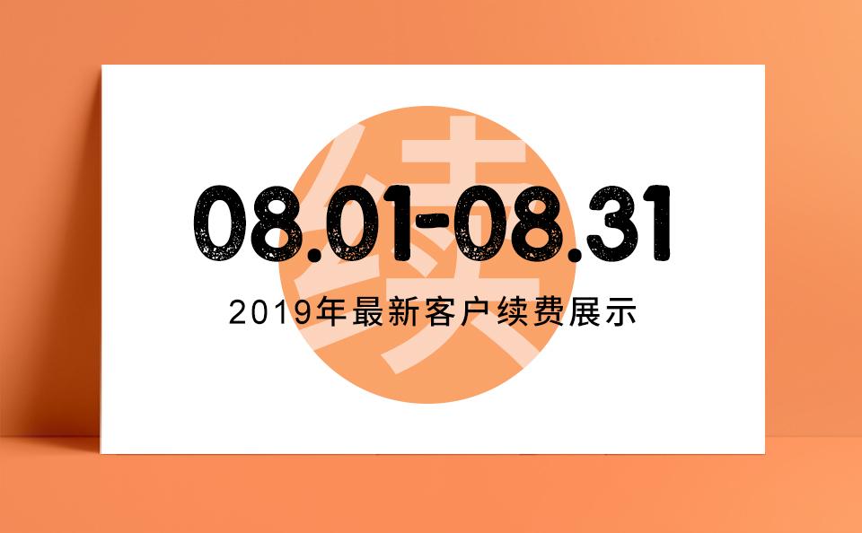 【8月续费】感谢老客户继续选择和东方五金网合作!