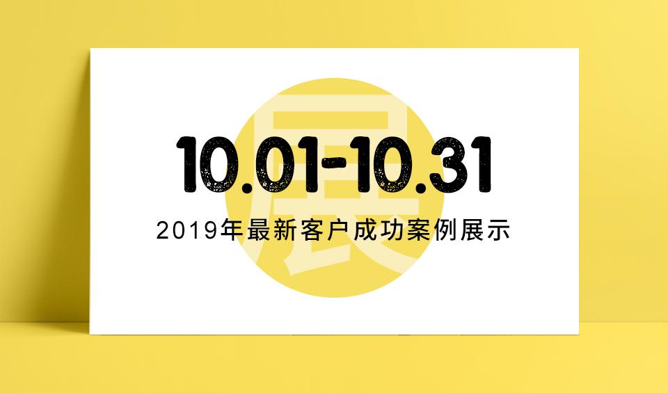 【10月開通】熱烈祝賀東方五金網新客戶的網站/小程序上線!