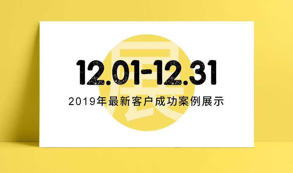 【12月開通】熱烈祝賀東方五金網新客戶的網站/小程序上線!