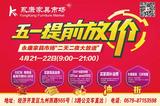 不等五一,4月21日—22日【永康市家具市场】提前放价