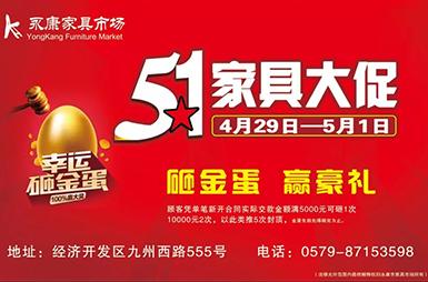 五一到了【永康家具市场】为广大劳动人民谋福利了