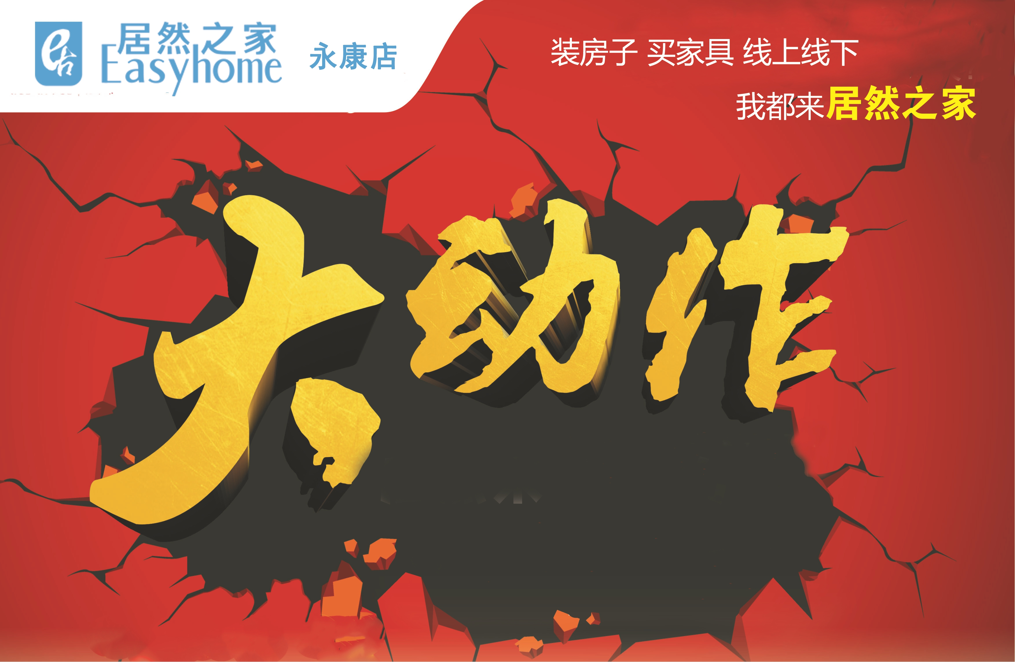 """热烈祝贺居然之家永康店8月10日""""大动作""""活动圆满成功!"""