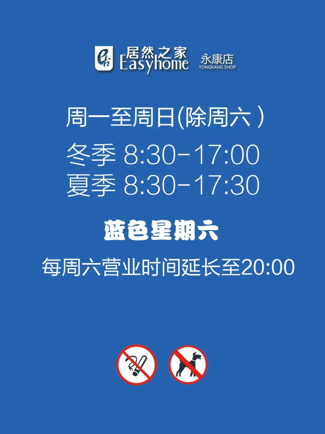 为便于广大顾客购物,每周六营业至20:00