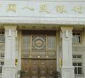 中国人民银行选择金利得原因