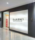 上海市專賣店