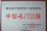 中國名門30強